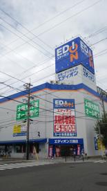 エディオン三国店の画像1