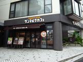 サンマルクカフェ戸塚店