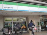 ファミリーマート「かわだ多摩川店」