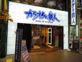 カラオケの鉄人 川崎銀柳街店