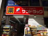 サンドラッグ 川崎銀柳街店