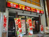 すき家川崎駅前大通り店