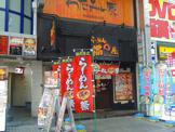 らーめん萬○屋 川崎店