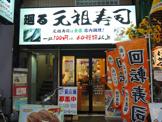 廻る元祖寿司 川崎銀柳街店