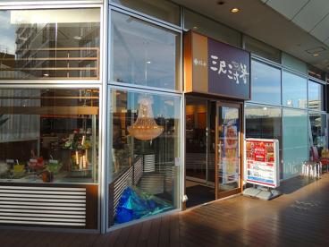 柿安 三尺三寸箸 ラゾーナ川崎店の画像1