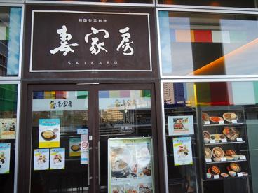 妻家房 川崎ラゾーナ店の画像1