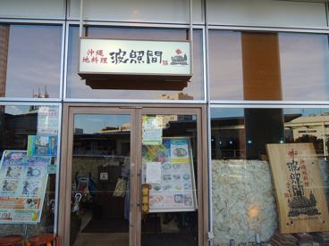 波照間 ラゾーナ川崎店の画像1