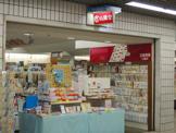 有隣堂 川崎アゼリア店
