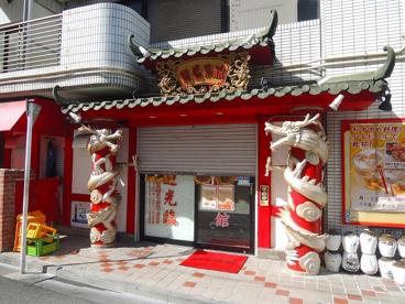 龍盛菜館の画像1
