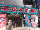 カラオケ&パーティー カラオケ館 野毛店