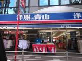 洋服の青山横浜日ノ出町店