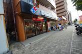 ドミノ・ピザ 「 環八通り萩中公園店」