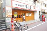 七輪焼肉 安安 「糀谷店」
