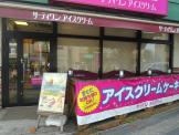 サーティーワンアイスクリーム「武蔵中原マルエツ店」