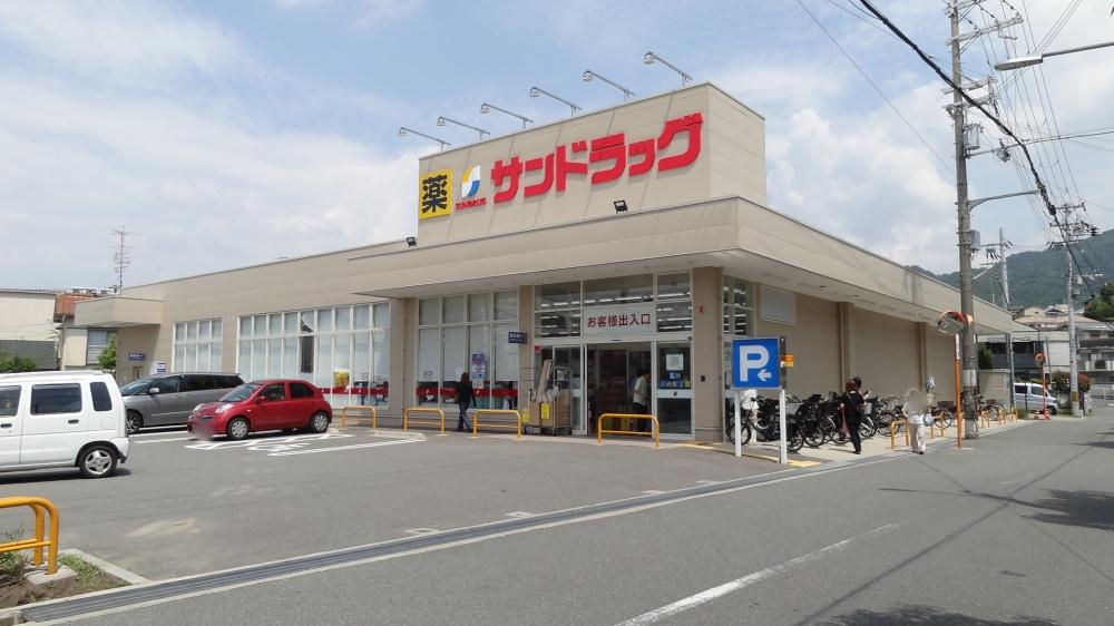 サンドラッグ箕面店の画像