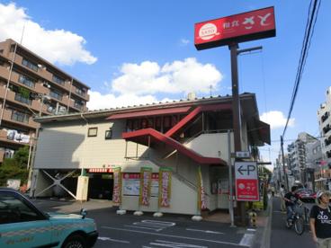 和食さと堀越学園前店の画像1