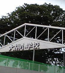前橋市立 大胡小学校の画像1