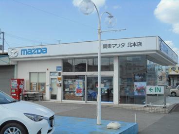 関東マツダ北本店の画像1