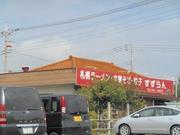 北本宮内札幌ラーメンすずらんの画像1