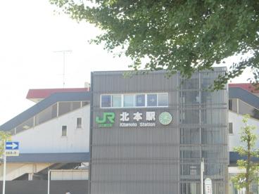 JR北本駅東口の画像1