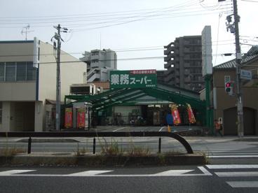 業務スーパー尼崎杭瀬店の画像1