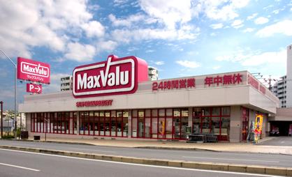 マックスバリュ新都心めかる店の画像2