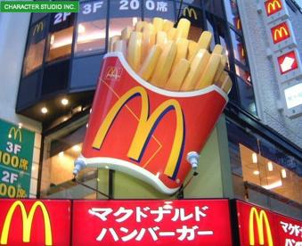 マクドナルド ひめゆり通り店の画像3