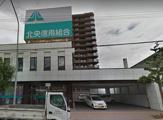 北央信用組合 手稲支店
