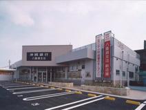 沖縄銀行 八重瀬支店