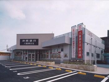 沖縄銀行 八重瀬支店の画像1