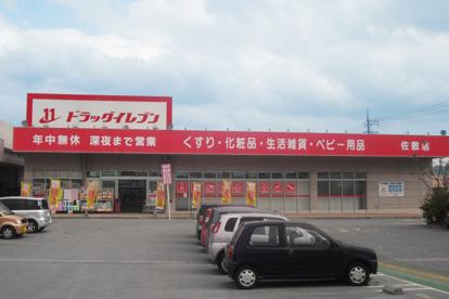 ドラッグイレブン佐敷店の画像1