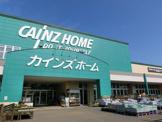 カインズホーム FC星置店