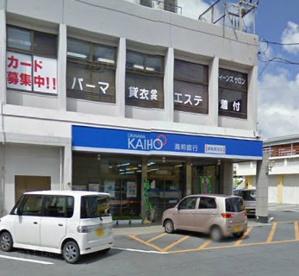沖縄海邦銀行 南風原支店の画像1