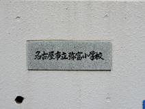 名古屋市立 弥富小学校