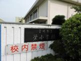 豊明市立 栄小学校