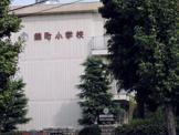 安城市立 錦町小学校
