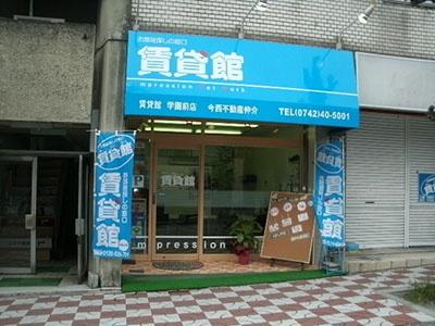 賃貸館 学園前店の画像