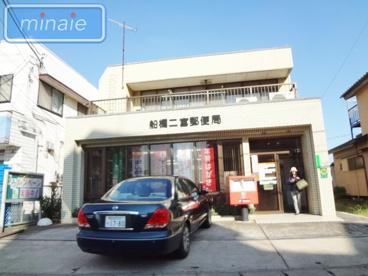 船橋二宮郵便局の画像1