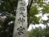 船橋大神宮(意富比神社)