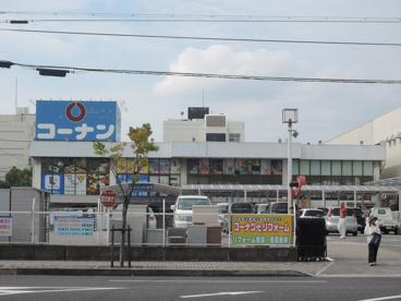 コーナン伊丹店の画像1