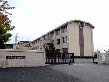 光ケ丘中学校の画像1