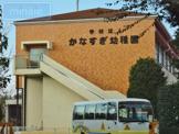 金杉幼稚園