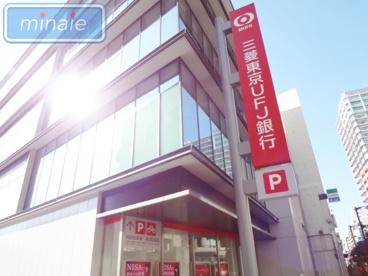 三菱東京UFJ銀行・船橋支店の画像1