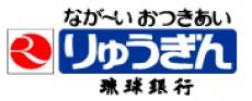 琉球銀行 上ノ蔵支店の画像