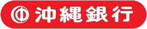 沖縄銀行 与儀支店の画像