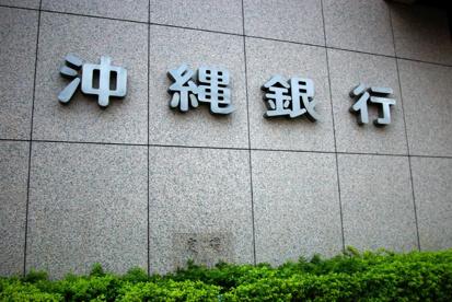 沖縄銀行 与儀支店の画像4