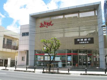 沖縄銀行 与儀支店の画像5