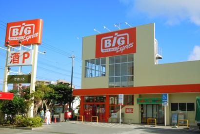ザ・ビッグ・エクスプレス小禄店の画像1