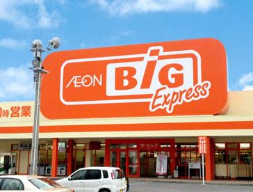 ザ・ビッグ・エクスプレス小禄店の画像2