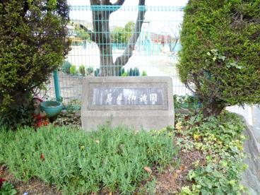 長尾幼稚園の画像2